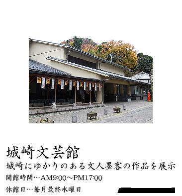 城崎町文芸館